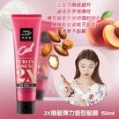 韓國Mise en scene 2X捲髮彈力造型髮膜 150ml