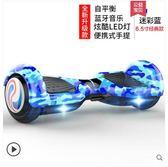豹行兒童智能體感電動平衡車成年成人代步自平行車雙輪兩輪學生QM 莉卡嚴選