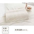 《DUYAN竹漾》天然乳膠護背枕