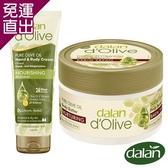 土耳其dalan 頂級橄欖油超滋潤身體潤膚霜(罐狀)+橄欖油特潤深層滋養修護霜 (250ml+250ml【免運直出】