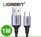 [2玉山最低網] 綠聯 1M USB Type-C快充傳輸線 Aluminum BRAID版