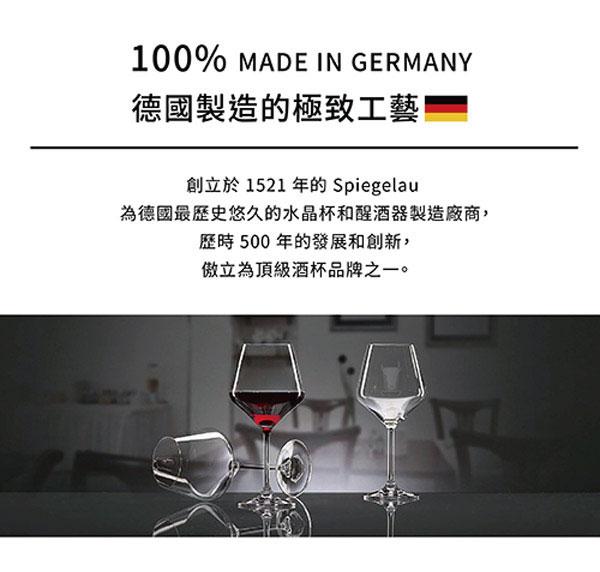 Spiegelau Elegence 優雅系列 威士忌杯2入組禮盒
