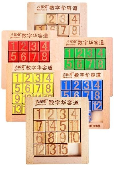 數字華容道數學益智迷盤