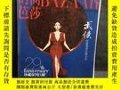 二手書博民逛書店時尚芭莎罕見29周年珍藏雙刊 2015 10Y302469