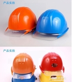 施工安全帽高強度10KV絕緣安全帽帶電工業防砸建筑工地電力 交換禮物