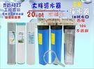 淨水器.水塔過濾器地下水處理20吋大胖三...