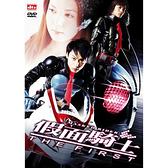 假面騎士-The First DVD (劇場版)