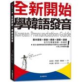全新開始!學韓語發音:基本發音、變音、連音、語調、語速,全方位專業指導一本搞定(