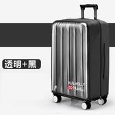 PUSH!旅遊用品彈力PVC免拆卸防水行李箱套S64黑24吋黑24吋
