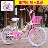 兒童腳踏車 折疊兒童自行車20寸16/18寸女孩單車6-8-10-12歲小學生小孩女童車jy【618好康又一發】