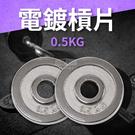 §電鍍槓片§ 0.5KG(2入=1KG)/重量片/啞鈴片/槓鈴片/重量訓練