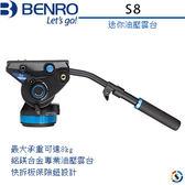 ★百諾展示中心★BENRO迷你油壓雲台S8
