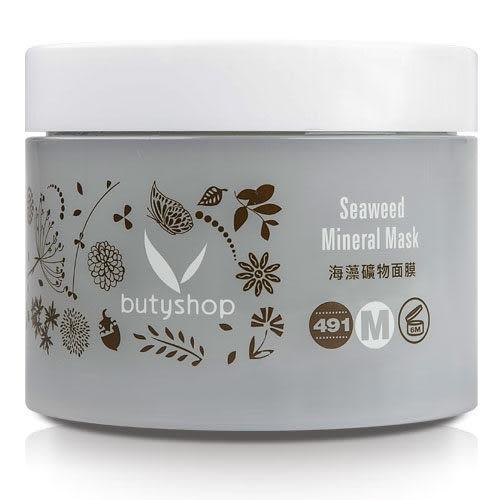 海藻礦物面膜 Seaweed Mineral Mask (300gm)-butyshop