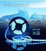 LED冰藍12伏燈帶5050軟燈條12V冰藍色燈條防水海洋藍戶外防雨高亮 叮噹百貨