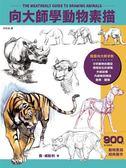 向大師學動物素描