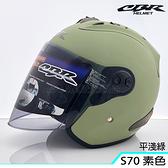 送電鍍彩 CBR S70 素色 消光淺綠 R4 R帽 23番 3/4罩 半罩 安全帽 內襯全可拆 雙D扣 附帽套