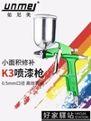 佑尼美小型噴槍K3噴漆槍工具0.5mm口徑皮革小面積修補氣動噴槍