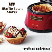 recolte 日本麗克特 Waffle Bowl 杯子鬆餅機【屈臣氏】
