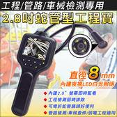 【台灣安防】監視器 蛇管檢修工程寶 細軟管可彎折 顯示幕即時查看 4顆LED燈 蛇管檢測內視攝影機