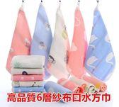 BS貝殼【BE101】599免運 六層紗布口水巾 寶寶必備 擦口水 多功能方巾