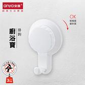 ※創意家居 Anya安雅 D814 無痕掛勾 (1入) 掛鉤 吸盤 真空吸盤 強力吸盤 吸壁 收納 辦公室 浴室 廚房