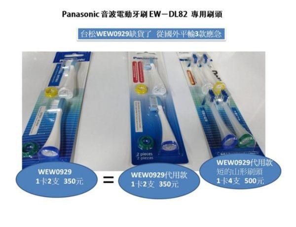 1組2入裝 國際牌 松下原廠 EW-DL82 電動牙刷專用刷頭 WEW0929 代用款