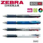 日本 斑馬 Clip-on Slim 油性 0.7mm 四色 再生材 B4A5 原子筆 /支