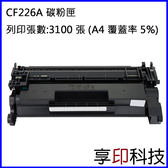 【享印科技】HP CF226A/26A 副廠碳粉匣 適用 M402n/M402dn/M426fdn/M426fdw