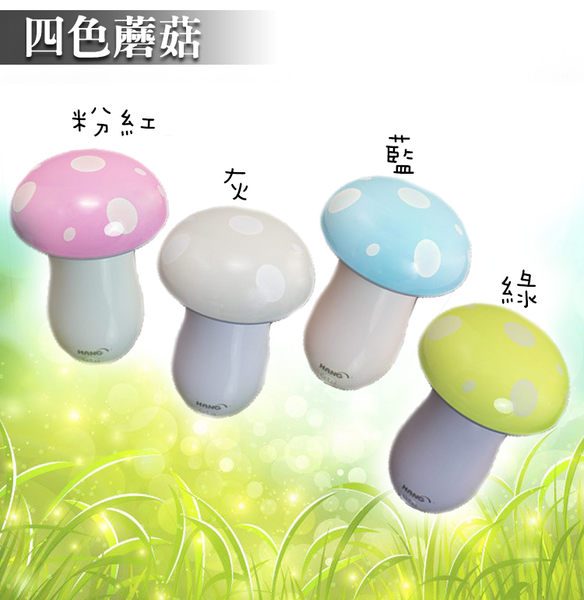 HANG X10 8000mAh 蘑菇燈 行動電源 移動電源 LED 小夜燈 雙輸出 療癒 床頭燈 USB【4G手機】