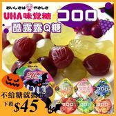 日本超人氣 UHA 味覺糖 Kororo 酷露露Q糖 40g 可洛洛軟糖 軟糖 果汁軟糖 日本軟糖 葡萄 草莓