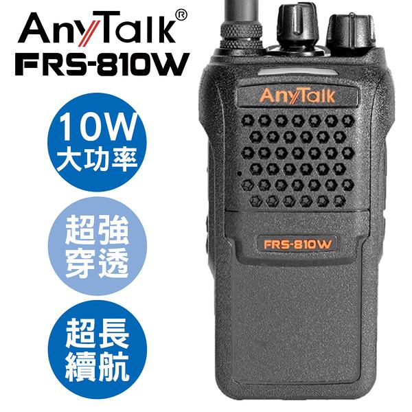 AnyTalk FRS-810W 10W 大功率 業務型 免執照無線對講機 無線電對講機 穿透性高 超長續航 高樓層 地下室