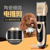 寵物剃毛器狗狗電推剪充電式電動電推子貓咪用品泰迪理發狗毛