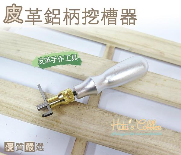糊塗鞋匠 優質鞋材 N83 皮革鋁柄挖槽器 皮革 手作 工具 可調整間距