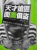 【書寶二手書T3/翻譯小說_NKV】天才搶匪面面俱盜_伊坂幸太郎