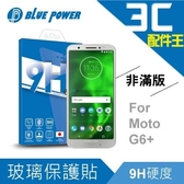 BLUE POWER Motorola Moto G6+ 9H鋼化玻璃保護貼 0.33mm 非滿版 亮面 另售其他型號