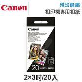 CANON Zink 迷你相印機相紙(2×3吋/20入) /適用 Canon mini PV-123