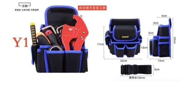 【優質牛津布 】Y1 工作腰帶 工具腰帶 工具包 工具箱 電工 腰包 鉗袋 電工腰包 工具腰包