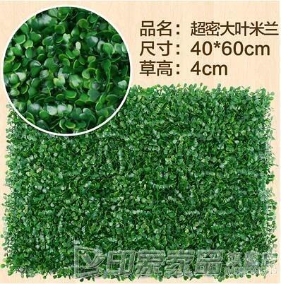 仿真植物墻綠植墻面裝飾人造草坪草皮假花假草坪門頭陽臺植物米蘭 印象家品