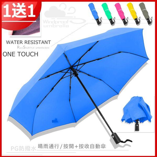 40吋加大款-玻璃纖維自動傘