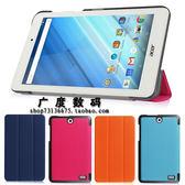 88柑仔店~宏基Acer B1-850平板電腦保護套 Iconia One8 超薄皮套 8寸保護殼