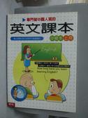 【書寶二手書T8/語言學習_XCX】專門替中國人寫的英文課本-中級本(上)_文庭澍_附光碟