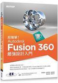 超簡單!Autodesk Fusion 360最強設計入門(附影音/範例檔)