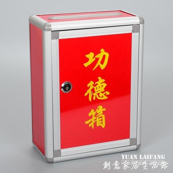 小號功德箱 帶鎖愛心箱 掛墻意見箱 全紅信報箱 樂捐箱 便民箱