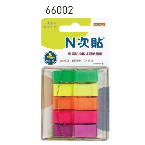 【奇奇文具】【N次貼 標籤紙】66002 5色-200張抽取式螢光透明標籤
