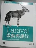 【書寶二手書T1/電腦_ZGD】Laravel 啟動與運行_馬特·史陶佛
