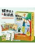 鱷魚愛上長頸鹿【人際情感學習套組】(全四冊附書盒)(附贈0~9歲分齡導讀學習手冊