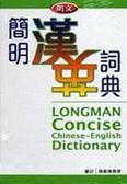 朗文簡明漢英詞典