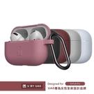 【UAG】[U]系列 AirPods Pro 耐衝擊保護殼 耳機殼 AirPods Pro保護套 耳機保護 軟殼 時尚美型