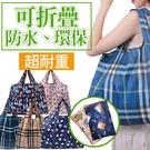 防水折疊購物袋 尼龍大容量環保折疊購物袋...