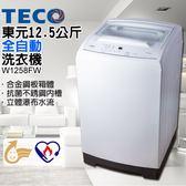 «免運費»TECO東元 12.5公斤 全自動洗衣機 W1258FW【南霸天電器百貨】